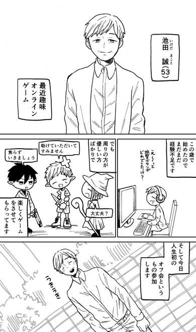53歳 おじさん オンラインゲーム 趣味 人生初 オフ会 漫画