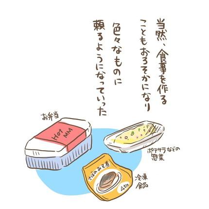 お惣菜コーナーの貼り紙