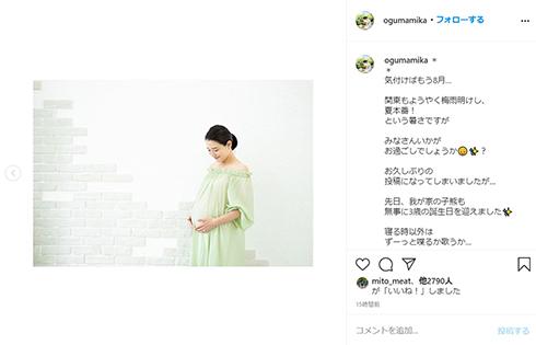 第2子妊娠の小熊美香、ポッコリおなかのマタフォト公開 ニッコリ笑顔の ...