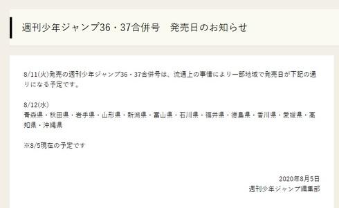 週刊少年ジャンプ36・37合併号 発売日のお知らせ