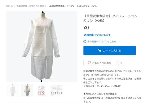 紗栄子 アイソレーションガウン Think The DAY 無償提供 インスタ 医療従事者 寄付 チャリティーTシャツ
