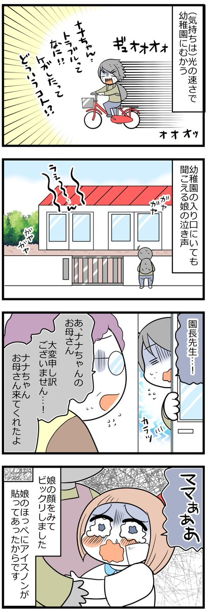 正義が暴走した日「幼稚園で起きた出来事」02