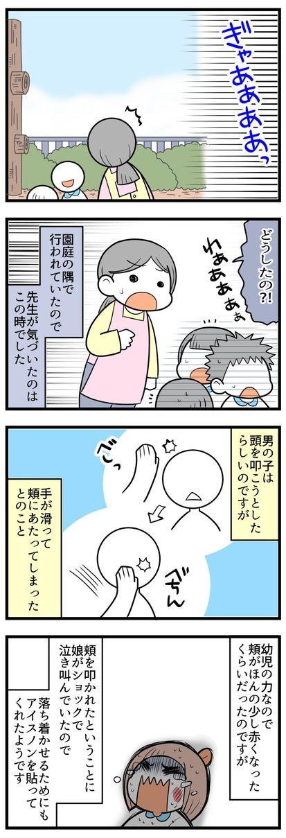 正義が暴走した日「幼稚園で起きた出来事」07