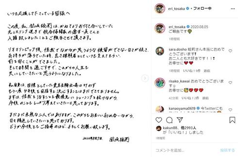 リオ五輪 登坂絵莉 倉本一真 結婚 金メダリスト