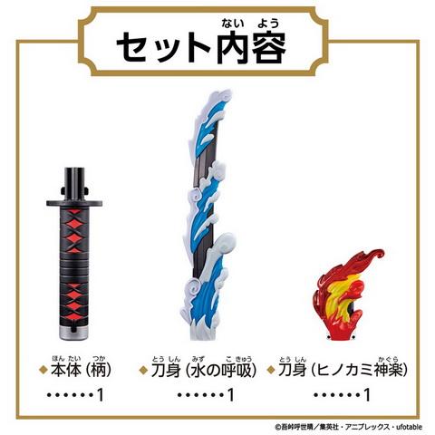 DX日輪刀