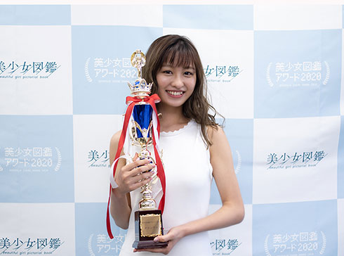 美少女図鑑 佐藤夕璃 美少女図鑑アワード2020