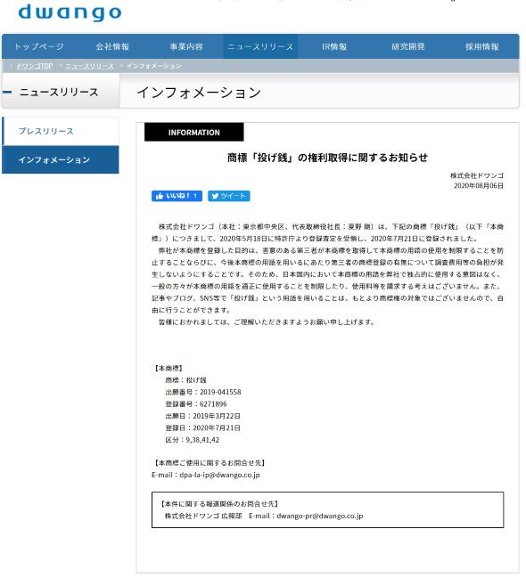 ドワンゴ 投げ銭 ニコニコ 商標登録 ギフト Re