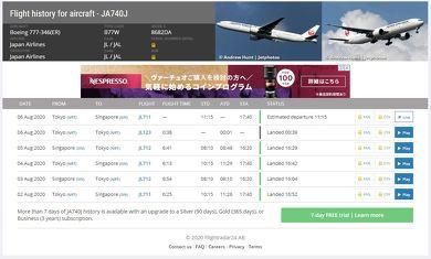 JAL 123便 フライトレーダー