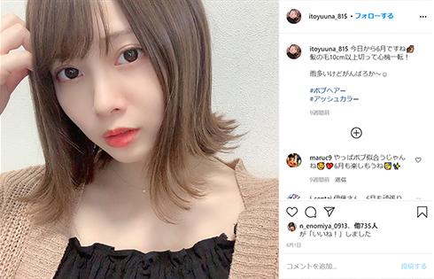 伊藤祐奈 北村拓己 巨人 ジャイアンツ 結婚 出産 誕生 引退 起業 起業家 アイドル