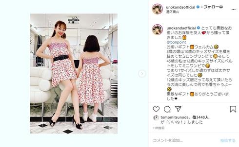 神田うの リンクコーデ おそろいコーデ 娘 双子コーデ