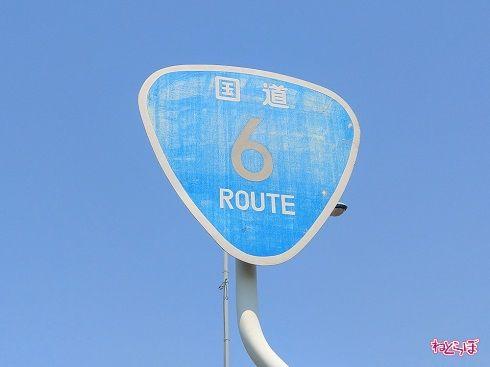 国道6号の路線番号案内標識(おにぎり)