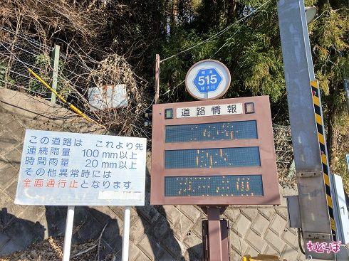 「一般県道」神奈川県道515号。険道としても有名