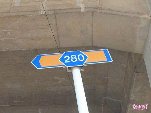 千葉県道280号の交差道路・路線番号標識。こちらは一般県道なので黄色