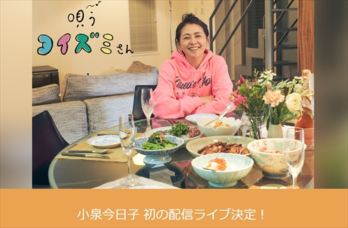 小泉今日子 キョンキョン ライブ アイドル 唄うコイズミさん 配信 GYAO!