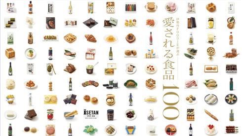 愛される食品10001