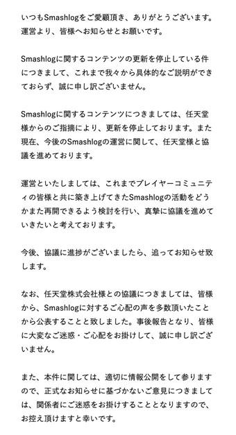 Smashlog 更新停止