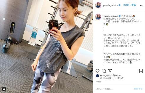安田美沙子 育児 トレーニング ジム