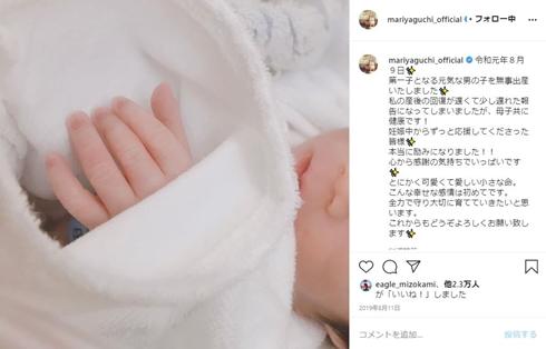 矢口真里 息子 1歳 誕生日 出産