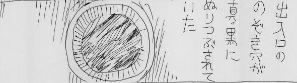 ハイスコアガール 押切蓮介 Twitter 漫画 霊 怪談 怖い 金縛り 人の気配