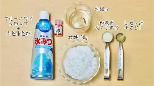 レンチン 作れる 琥珀糖 きれい アメジスト かき氷シロップ