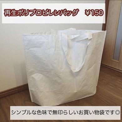 無印良品 再生ポリプロピレンバッグ
