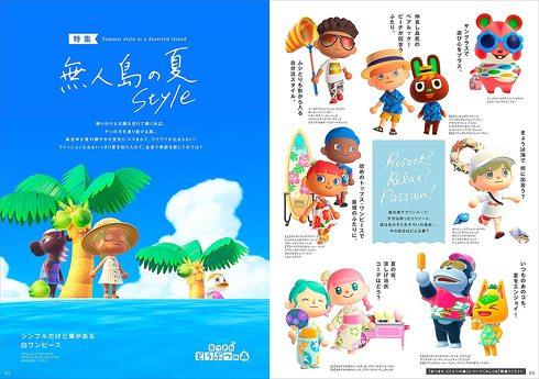 ニンテンドーマガジン_2020 Summer PDF版 見本1