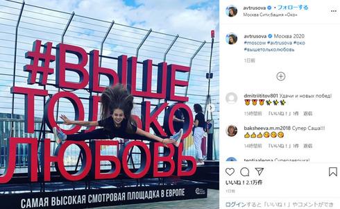エフゲニー・プルシェンコ アレクサンドラ・トゥルソワ ロミオとジュリエット 4回転ルッツ+3回転トゥループ エテリ・トゥトベリーゼ 移籍後 Instagram