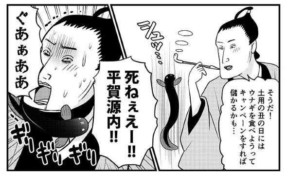 鰻 土用丑の日 平賀源内 タイムいスリップ 漫画 森ゆきえ めだかの学校