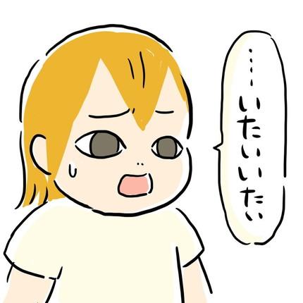 イヤイヤ期突入ゆいどんちゃん