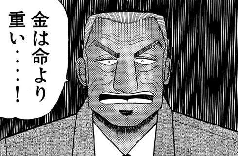 カイジ 帝愛グループ 入社エントリー