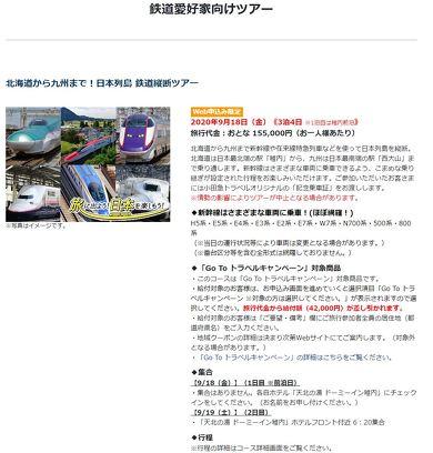 新幹線 ツアー 日本縦断 小田急トラベル 乗り換え