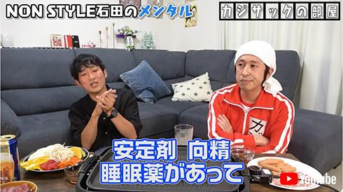 NON STYLE 石田明 うつ
