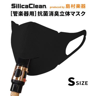 シリカクリン 管楽器用 抗菌消臭立体マスク Sサイズ ブラック
