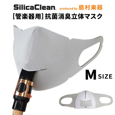シリカクリン 管楽器用 抗菌消臭立体マスク Mサイズ ライトグレー