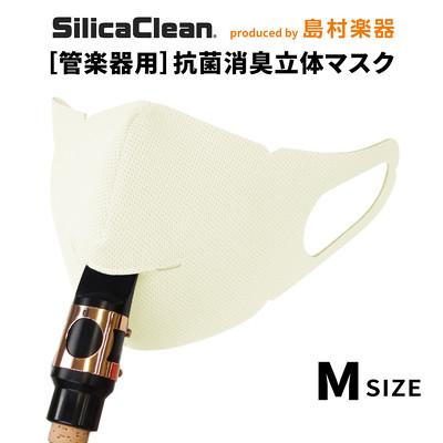 シリカクリン 管楽器用 抗菌消臭立体マスク Mサイズ ホワイト