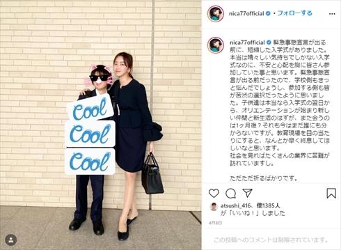 仁香 息子 ブログ インスタ モデル 成長 子供 身長 中学 入学式