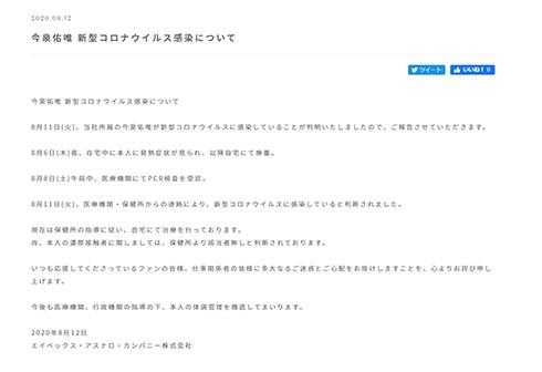 今泉 欅坂46