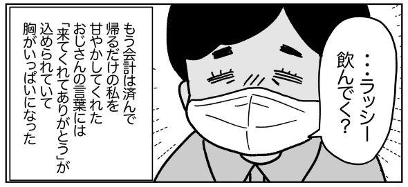 インドカレー屋 漫画 ラッシー 道雪葵 店主