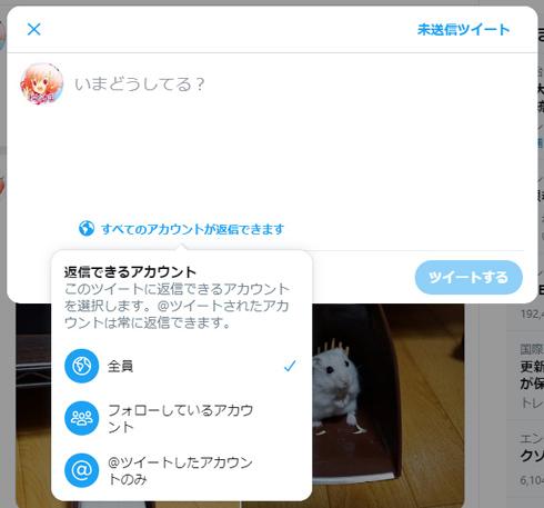 Twitter クソリプ防止