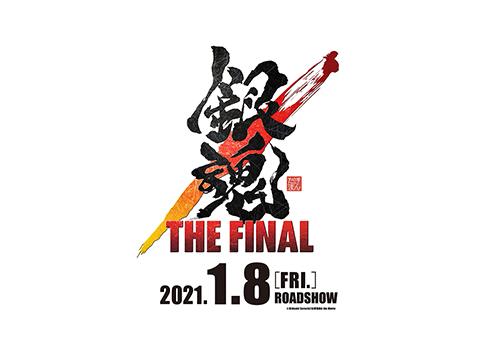 銀魂 劇場 アニメ 2021年1月8日 公開 THE FINAL