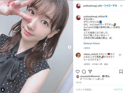 柏木由紀 AKB48 Instagram