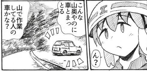 山奥 廃車 漫画
