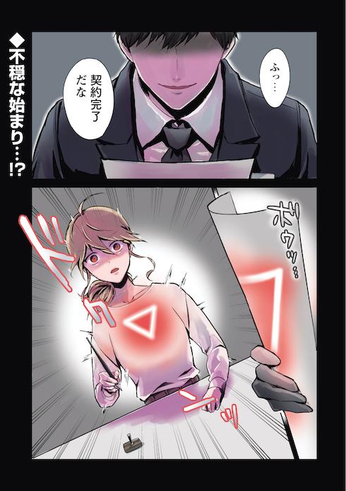 ツカ子の婚活デスゲーム