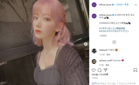 IZ*ONE 宮脇咲良 ピンク SORIBADA Produce 48 HKT48 Instagram