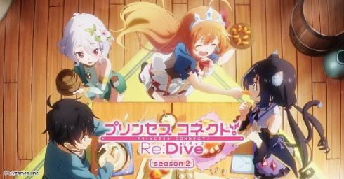 プリンセスコネクト!Re:Dive Season 2 アニメ