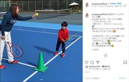 杉山愛 息子 テニス