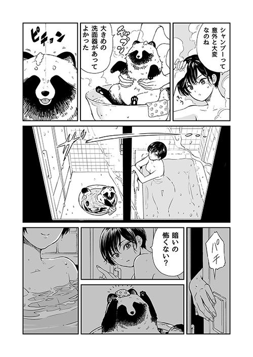 雨と君とお風呂2