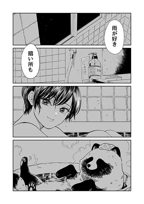 雨と君とお風呂3