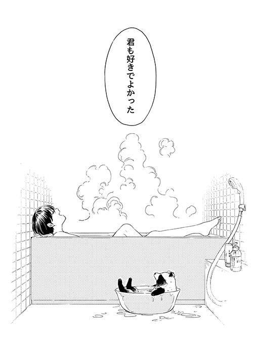 雨と君とお風呂4