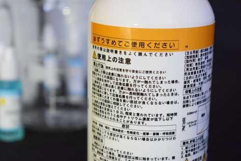 事実しか書いてない水筒 一酸化二水素筒 もにゃゐずみ